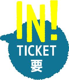 JAZZ IN - 要チケット