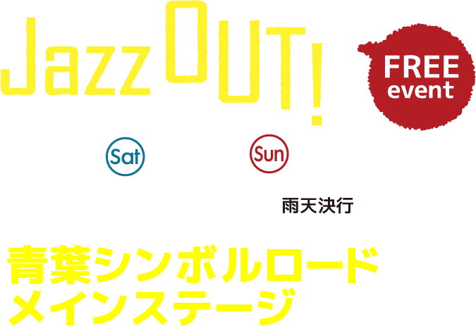 JAZZ OUT 青葉シンボルロード