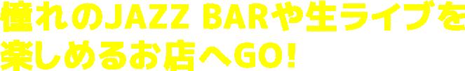 憧れのJAZZ BARや生ライブを楽しめるお店へGO!
